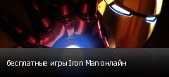 бесплатные игры Iron Man онлайн