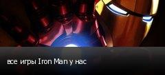 все игры Iron Man у нас