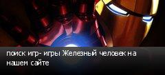 поиск игр- игры Железный человек на нашем сайте