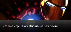 клевые игры Iron Man на нашем сайте