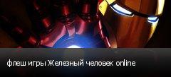 флеш игры Железный человек online