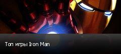 Топ игры Iron Man