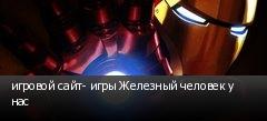 игровой сайт- игры Железный человек у нас