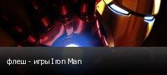 флеш - игры Iron Man