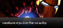 новейшие игры Iron Man на выбор