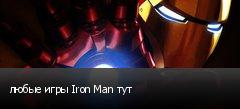 любые игры Iron Man тут