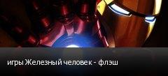 игры Железный человек - флэш