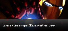самые новые игры Железный человек