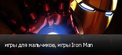 игры для мальчиков, игры Iron Man