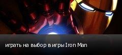 играть на выбор в игры Iron Man