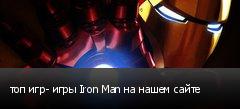 топ игр- игры Iron Man на нашем сайте