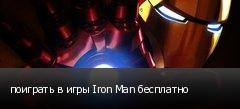 поиграть в игры Iron Man бесплатно
