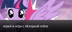 ����� � ���� � �������� online