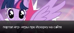 портал игр- игры про Искорку на сайте