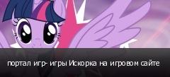 портал игр- игры Искорка на игровом сайте