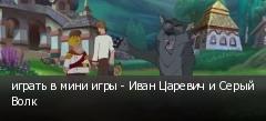 играть в мини игры - Иван Царевич и Серый Волк