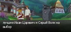 лучшие Иван Царевич и Серый Волк на выбор