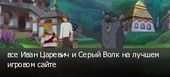 все Иван Царевич и Серый Волк на лучшем игровом сайте