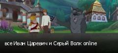 все Иван Царевич и Серый Волк online