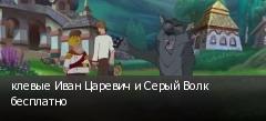 клевые Иван Царевич и Серый Волк бесплатно