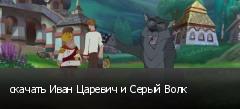 скачать Иван Царевич и Серый Волк