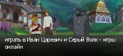 играть в Иван Царевич и Серый Волк - игры онлайн