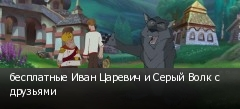 бесплатные Иван Царевич и Серый Волк с друзьями