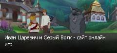 Иван Царевич и Серый Волк - сайт онлайн игр