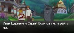 Иван Царевич и Серый Волк online, играй у нас