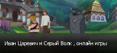 Иван Царевич и Серый Волк , онлайн игры