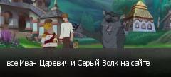 все Иван Царевич и Серый Волк на сайте