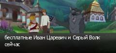 бесплатные Иван Царевич и Серый Волк сейчас