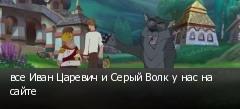 все Иван Царевич и Серый Волк у нас на сайте