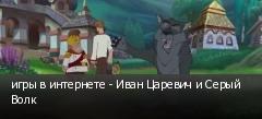 игры в интернете - Иван Царевич и Серый Волк