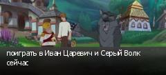 поиграть в Иван Царевич и Серый Волк сейчас