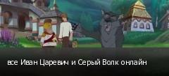 все Иван Царевич и Серый Волк онлайн