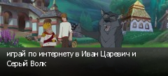 играй по интернету в Иван Царевич и Серый Волк