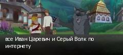все Иван Царевич и Серый Волк по интернету
