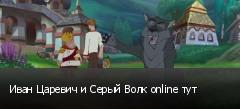 Иван Царевич и Серый Волк online тут