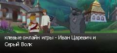 клевые онлайн игры - Иван Царевич и Серый Волк