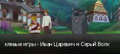 клевые игры - Иван Царевич и Серый Волк