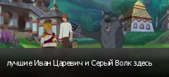 лучшие Иван Царевич и Серый Волк здесь