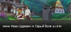 мини Иван Царевич и Серый Волк в сети