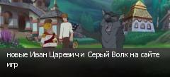 новые Иван Царевич и Серый Волк на сайте игр