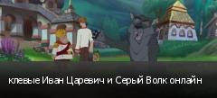 клевые Иван Царевич и Серый Волк онлайн