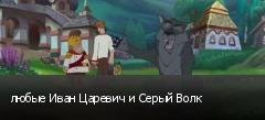любые Иван Царевич и Серый Волк