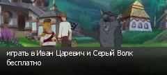 играть в Иван Царевич и Серый Волк бесплатно