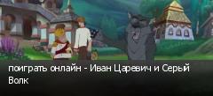 поиграть онлайн - Иван Царевич и Серый Волк