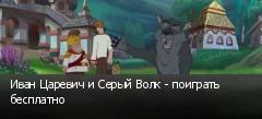 Иван Царевич и Серый Волк - поиграть бесплатно