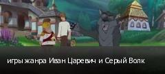игры жанра Иван Царевич и Серый Волк